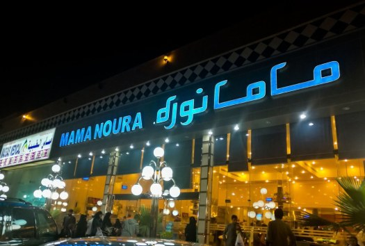 6 amazing restaurants to visit in riyadh, saudi arabia
